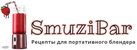 СмузиБар- Рецепты для портативного блендера
